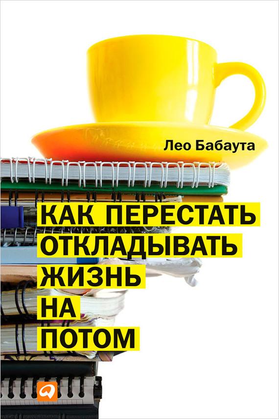 """Обложка книги """"Как перестать откладывать жизнь на потом"""""""