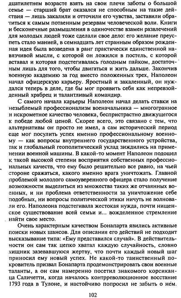 DJVU. Стратегии гениальных мужчин. Бадрак В. В. Страница 100. Читать онлайн