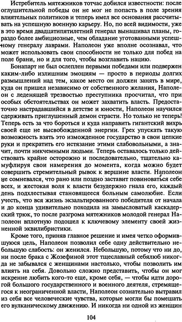 DJVU. Стратегии гениальных мужчин. Бадрак В. В. Страница 102. Читать онлайн