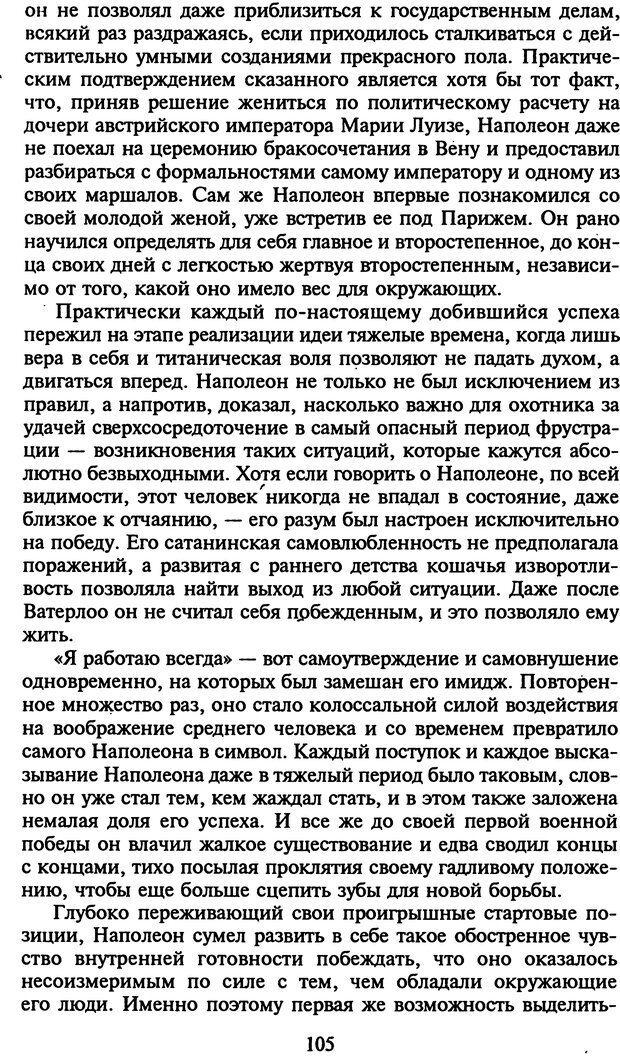 DJVU. Стратегии гениальных мужчин. Бадрак В. В. Страница 103. Читать онлайн