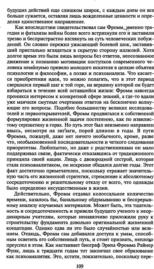 DJVU. Стратегии гениальных мужчин. Бадрак В. В. Страница 107. Читать онлайн