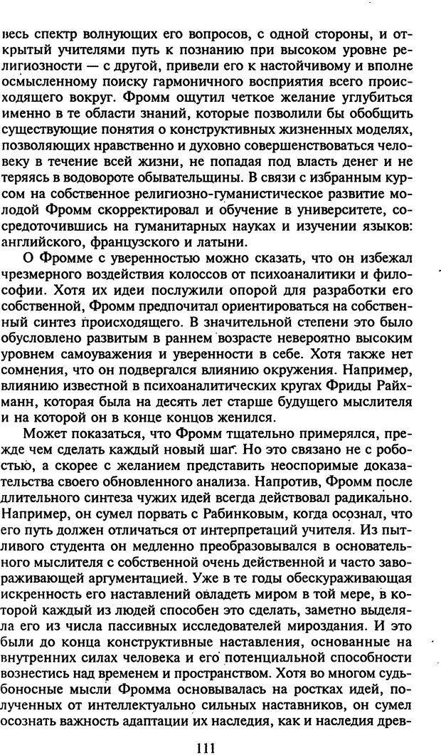 DJVU. Стратегии гениальных мужчин. Бадрак В. В. Страница 109. Читать онлайн