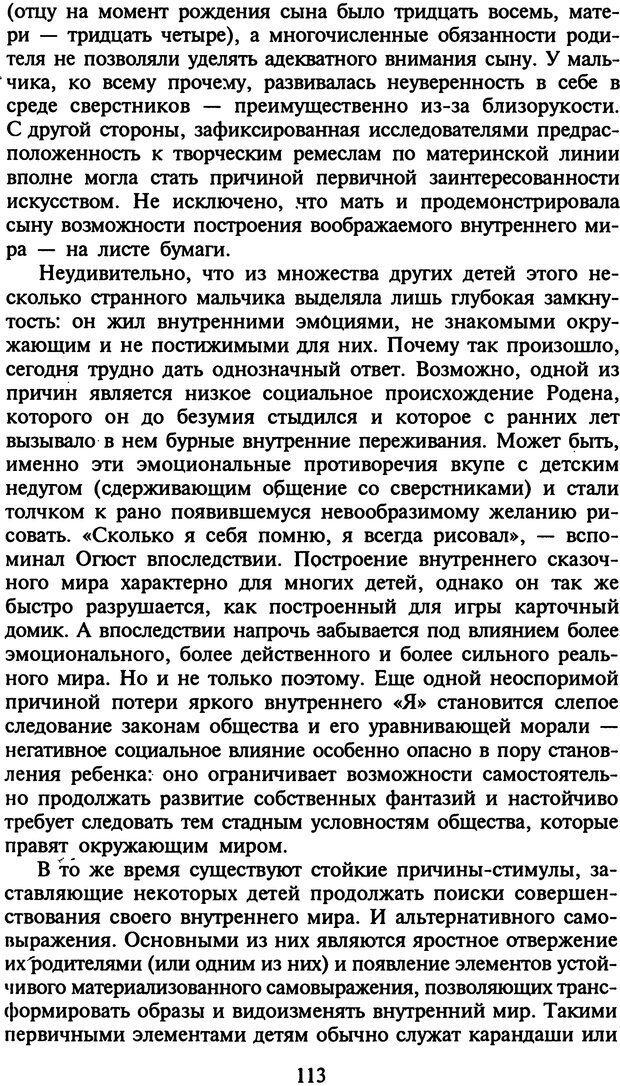 DJVU. Стратегии гениальных мужчин. Бадрак В. В. Страница 111. Читать онлайн
