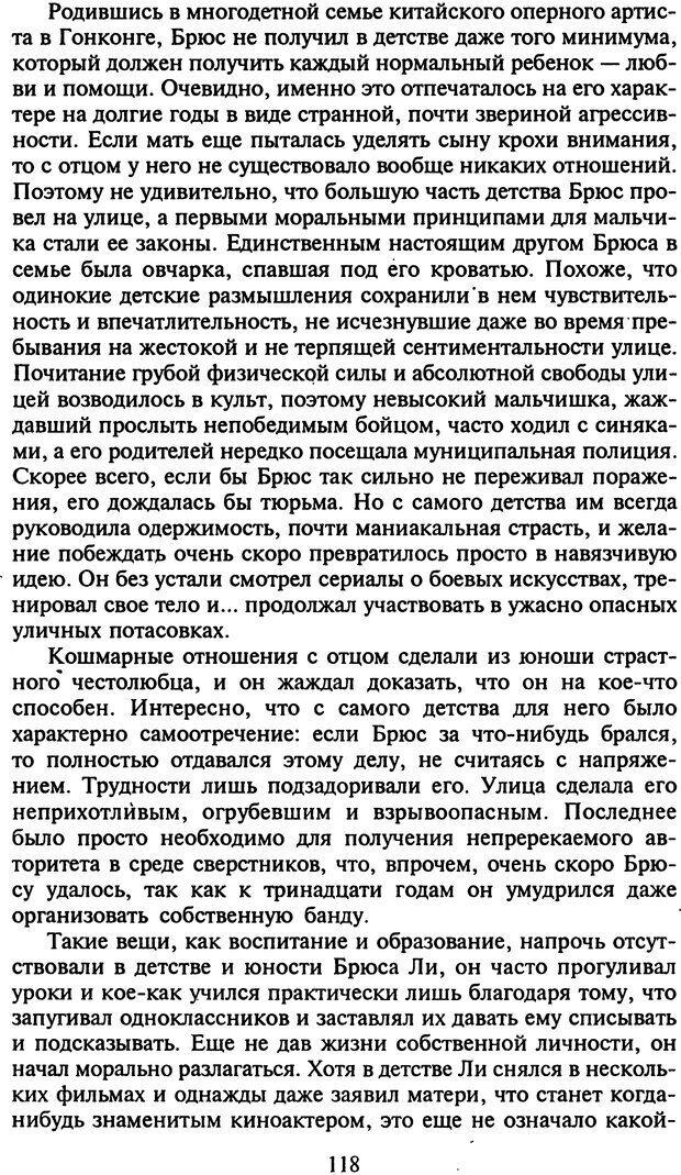 DJVU. Стратегии гениальных мужчин. Бадрак В. В. Страница 116. Читать онлайн