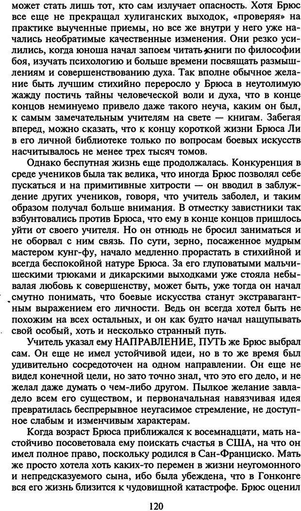 DJVU. Стратегии гениальных мужчин. Бадрак В. В. Страница 118. Читать онлайн