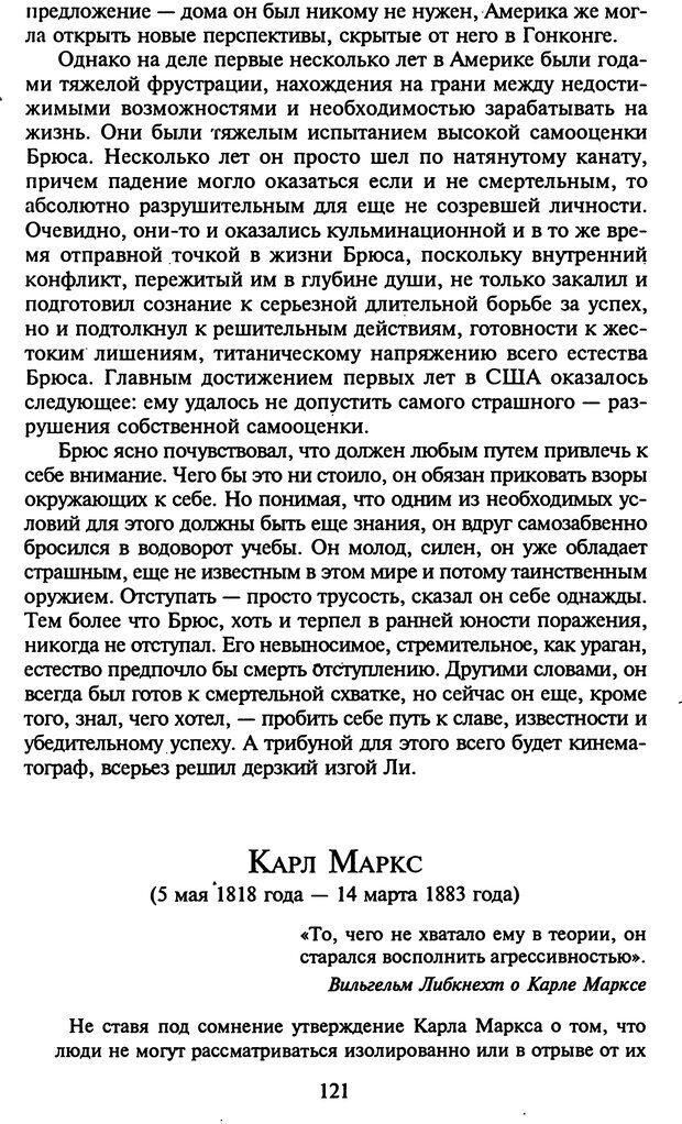 DJVU. Стратегии гениальных мужчин. Бадрак В. В. Страница 119. Читать онлайн