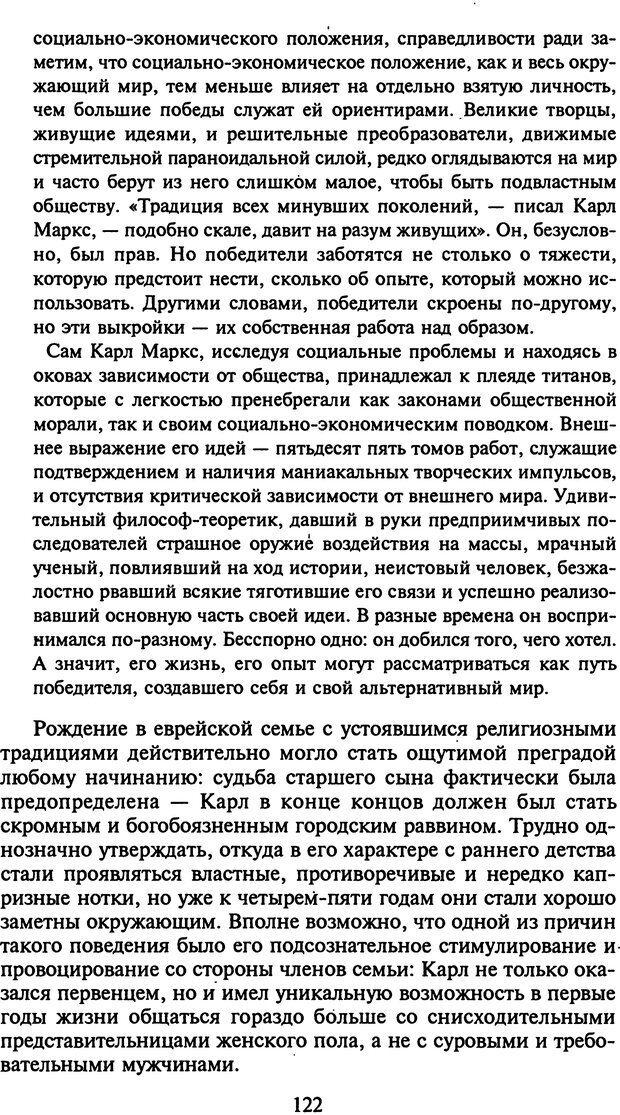 DJVU. Стратегии гениальных мужчин. Бадрак В. В. Страница 120. Читать онлайн