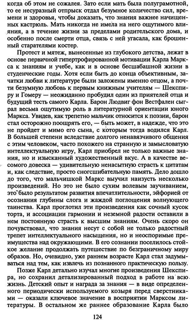 DJVU. Стратегии гениальных мужчин. Бадрак В. В. Страница 122. Читать онлайн