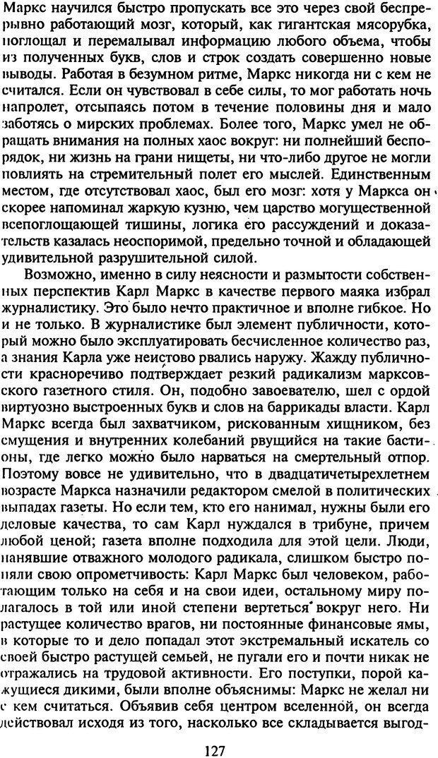 DJVU. Стратегии гениальных мужчин. Бадрак В. В. Страница 125. Читать онлайн