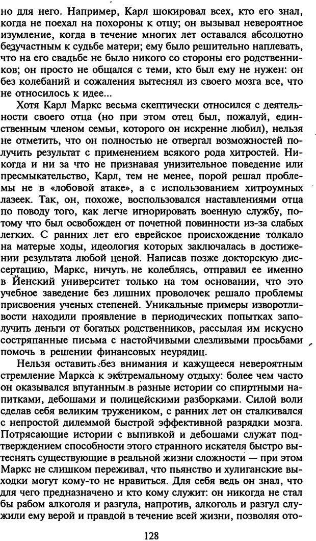 DJVU. Стратегии гениальных мужчин. Бадрак В. В. Страница 126. Читать онлайн