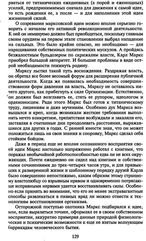 DJVU. Стратегии гениальных мужчин. Бадрак В. В. Страница 127. Читать онлайн