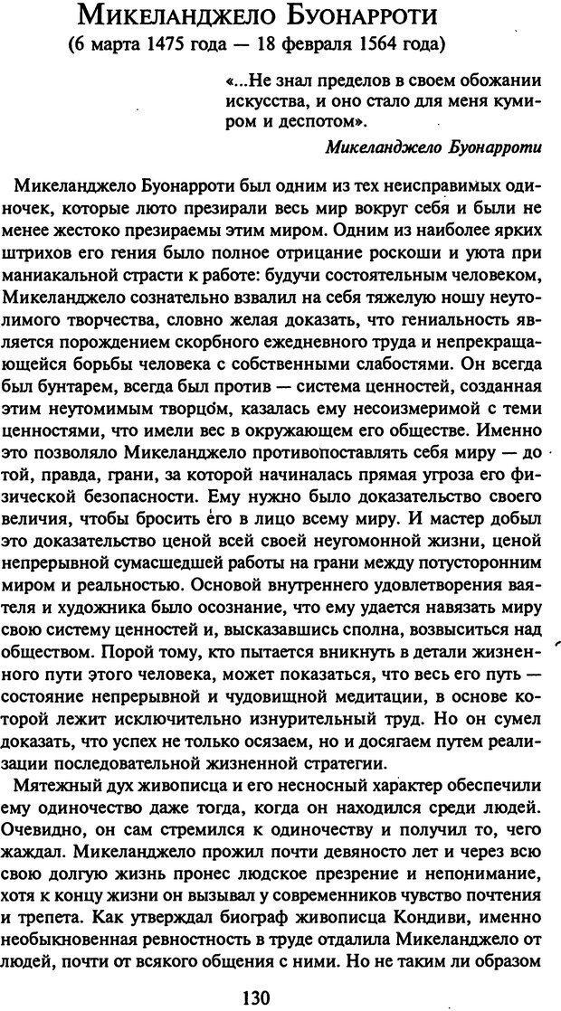 DJVU. Стратегии гениальных мужчин. Бадрак В. В. Страница 128. Читать онлайн