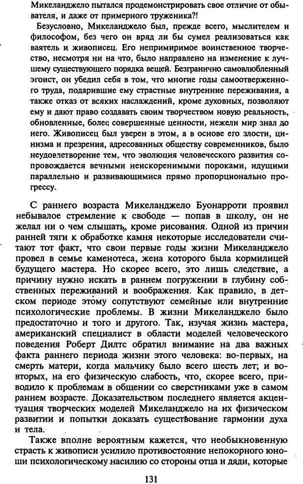 DJVU. Стратегии гениальных мужчин. Бадрак В. В. Страница 129. Читать онлайн