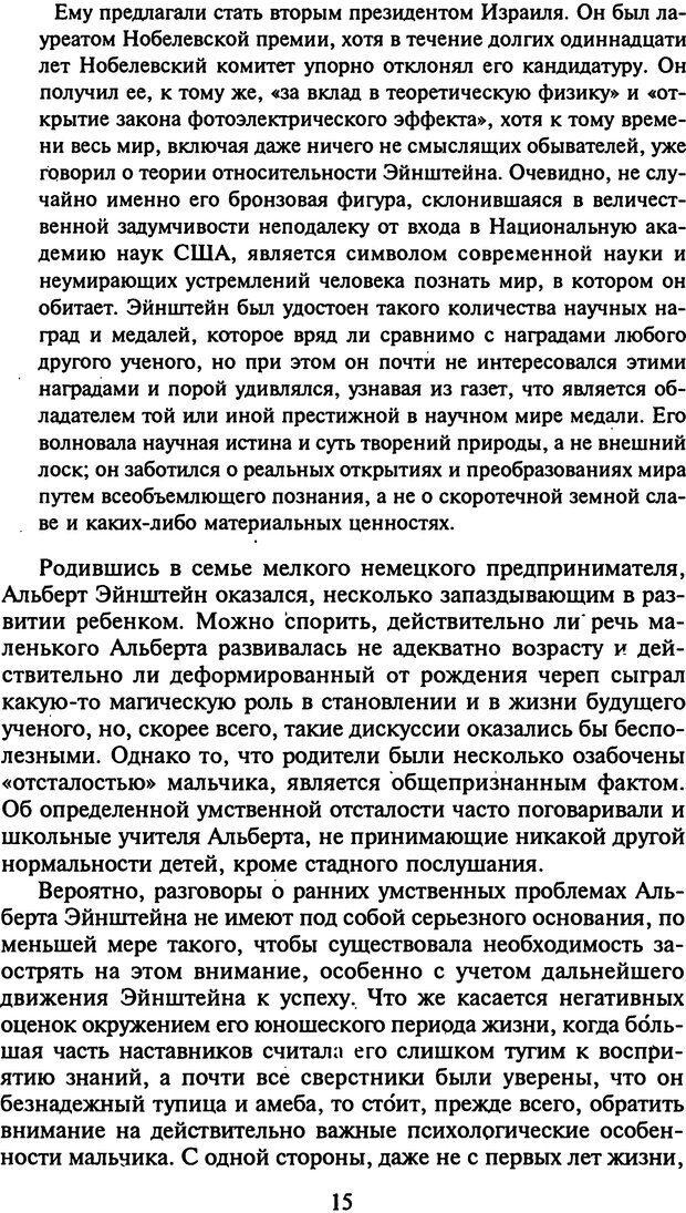 DJVU. Стратегии гениальных мужчин. Бадрак В. В. Страница 13. Читать онлайн