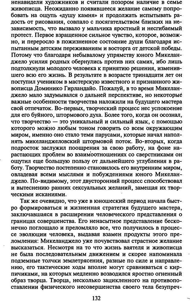 DJVU. Стратегии гениальных мужчин. Бадрак В. В. Страница 130. Читать онлайн