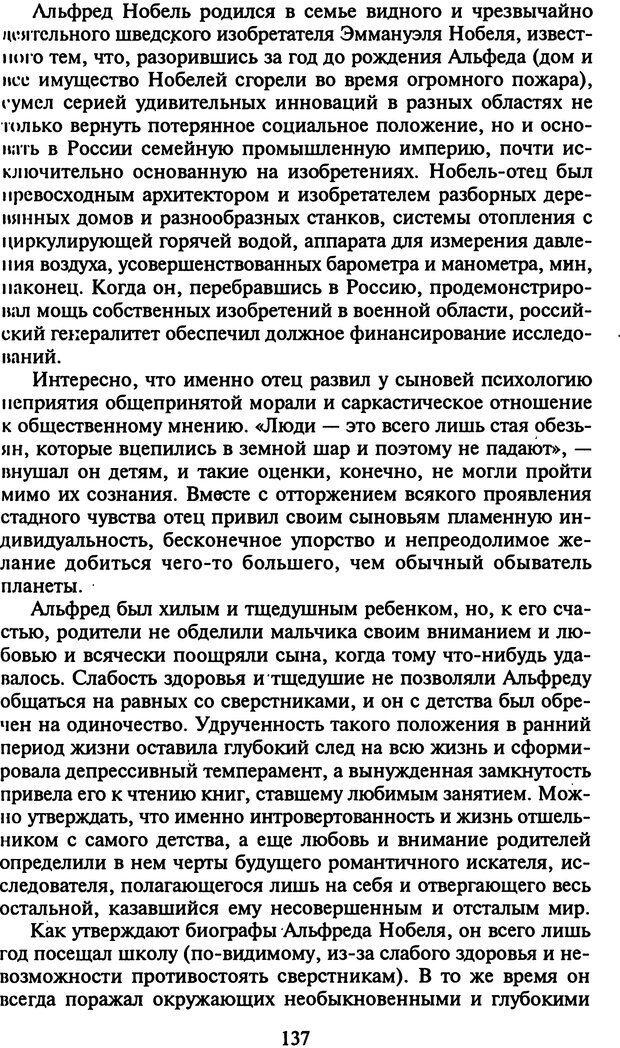 DJVU. Стратегии гениальных мужчин. Бадрак В. В. Страница 135. Читать онлайн