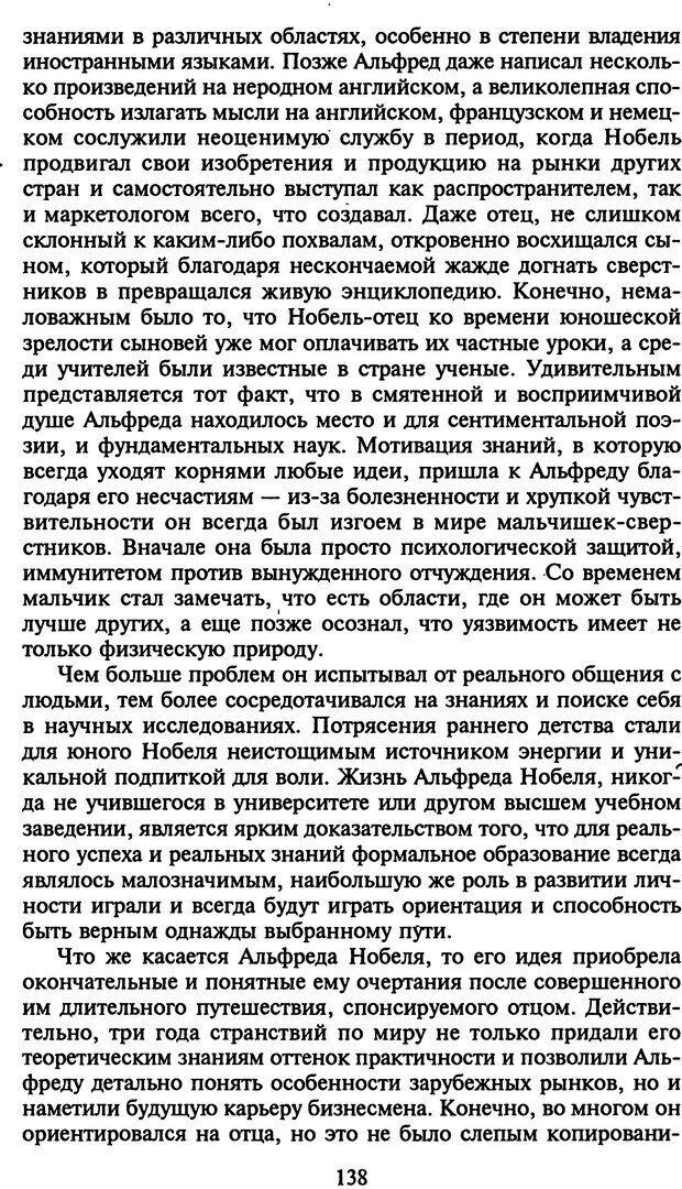 DJVU. Стратегии гениальных мужчин. Бадрак В. В. Страница 136. Читать онлайн