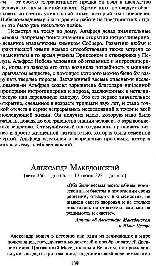 DJVU. Стратегии гениальных мужчин. Бадрак В. В. Страница 137. Читать онлайн