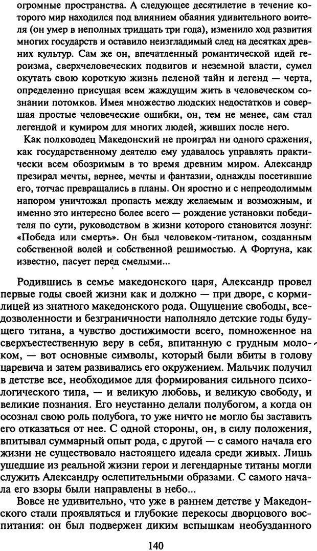 DJVU. Стратегии гениальных мужчин. Бадрак В. В. Страница 138. Читать онлайн