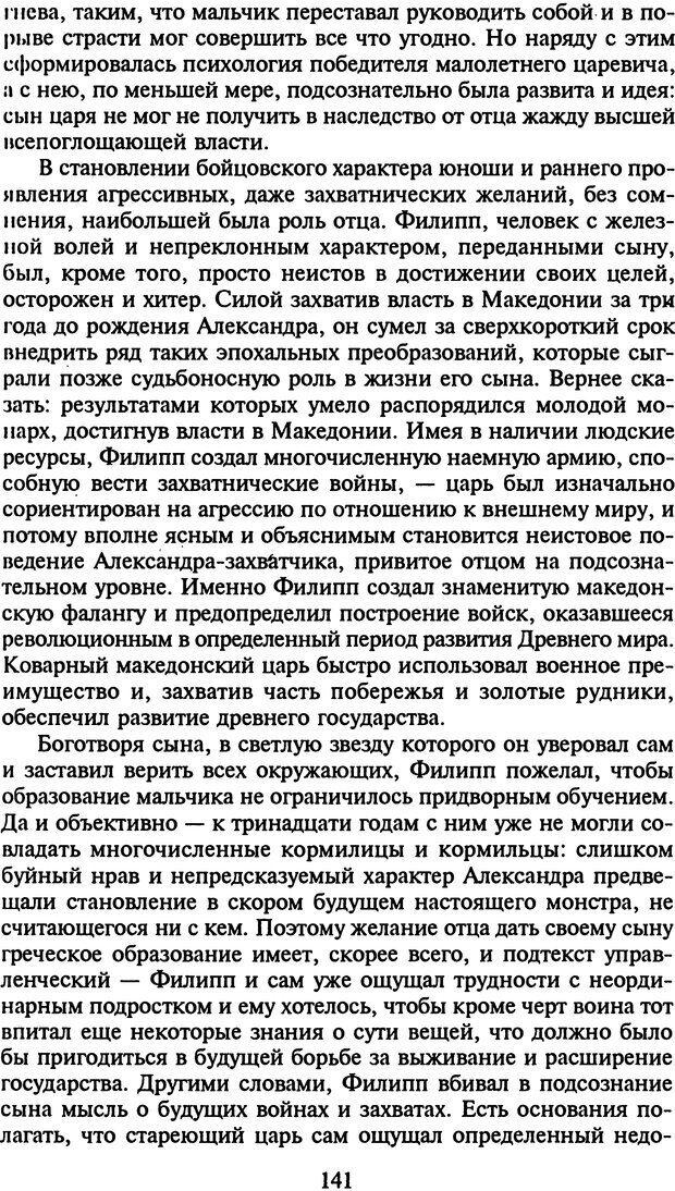 DJVU. Стратегии гениальных мужчин. Бадрак В. В. Страница 139. Читать онлайн