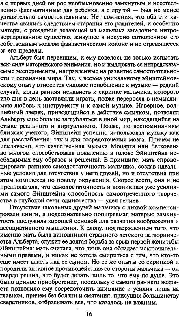 DJVU. Стратегии гениальных мужчин. Бадрак В. В. Страница 14. Читать онлайн