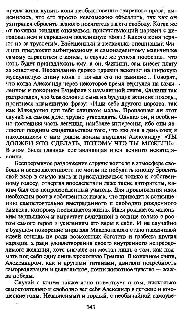 DJVU. Стратегии гениальных мужчин. Бадрак В. В. Страница 141. Читать онлайн