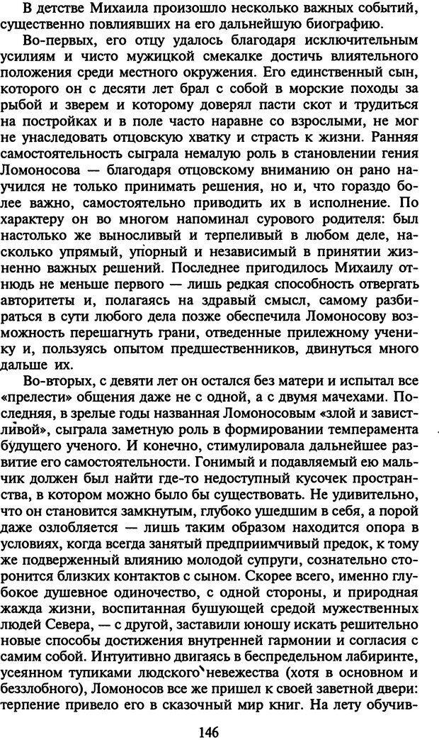 DJVU. Стратегии гениальных мужчин. Бадрак В. В. Страница 144. Читать онлайн