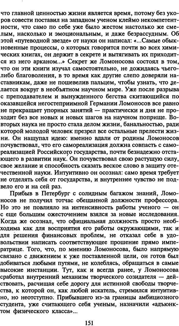 DJVU. Стратегии гениальных мужчин. Бадрак В. В. Страница 149. Читать онлайн