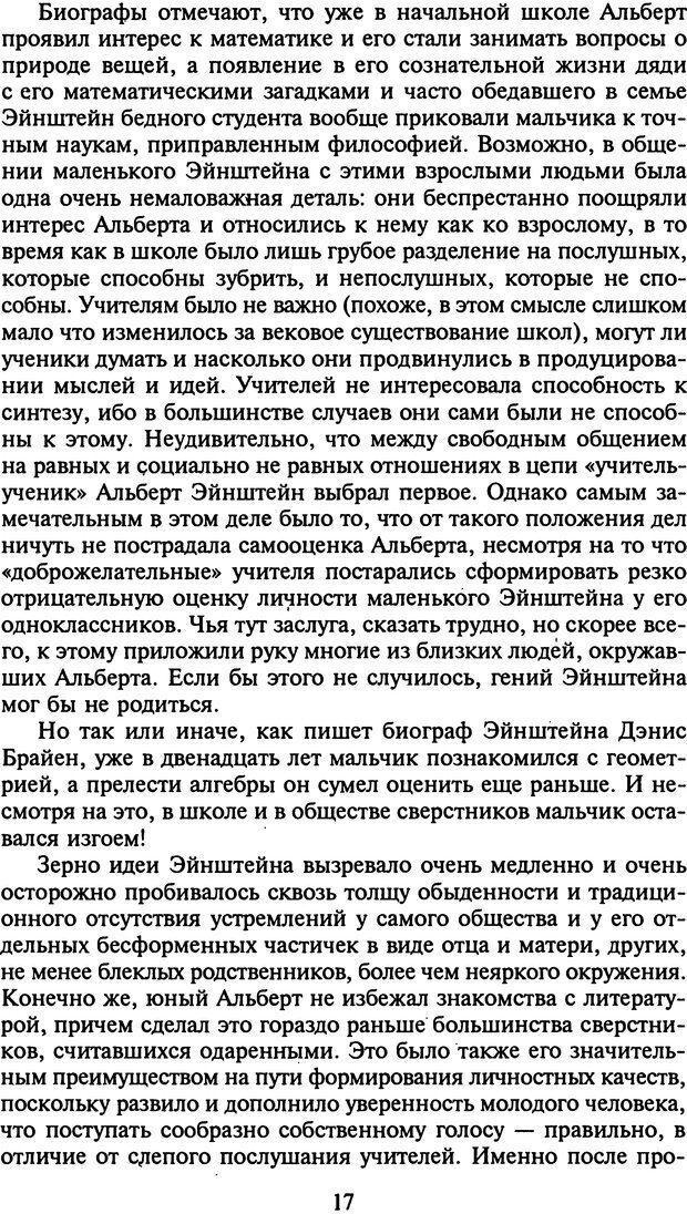 DJVU. Стратегии гениальных мужчин. Бадрак В. В. Страница 15. Читать онлайн