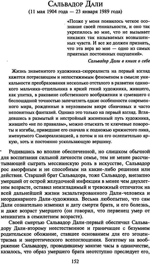 DJVU. Стратегии гениальных мужчин. Бадрак В. В. Страница 150. Читать онлайн