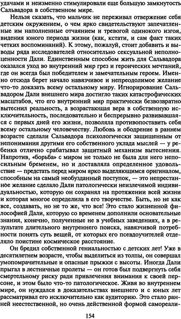 DJVU. Стратегии гениальных мужчин. Бадрак В. В. Страница 152. Читать онлайн