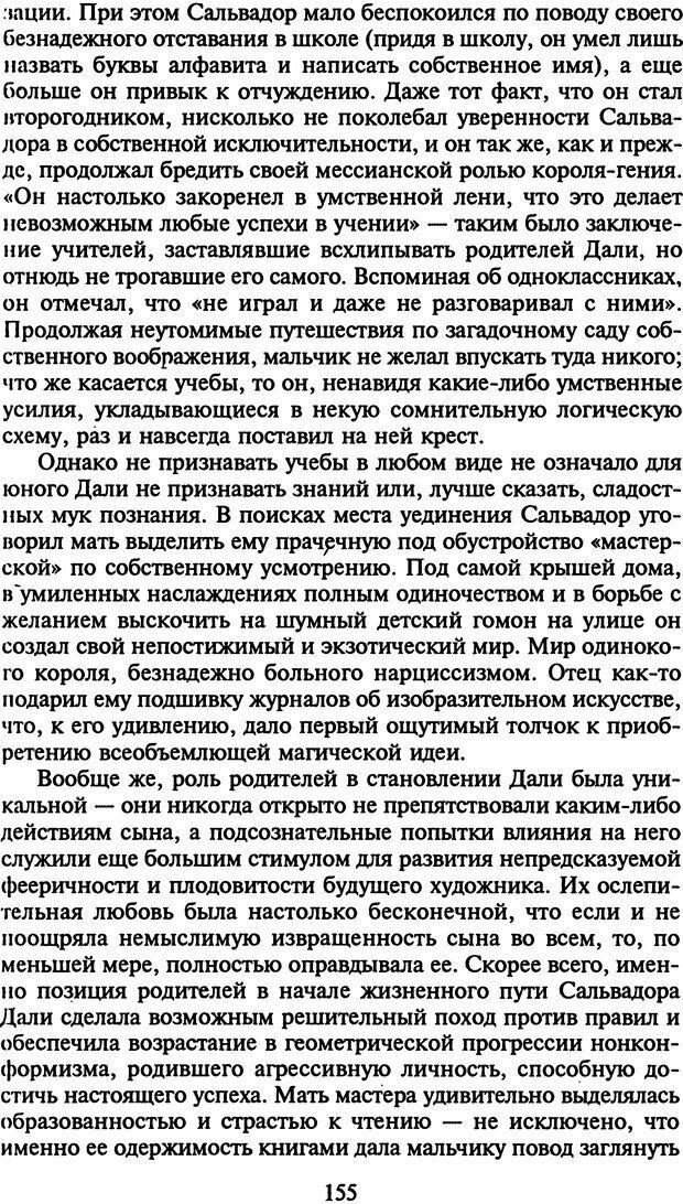 DJVU. Стратегии гениальных мужчин. Бадрак В. В. Страница 153. Читать онлайн