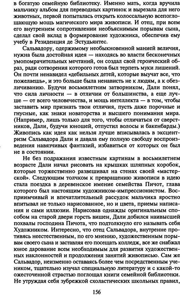 DJVU. Стратегии гениальных мужчин. Бадрак В. В. Страница 154. Читать онлайн