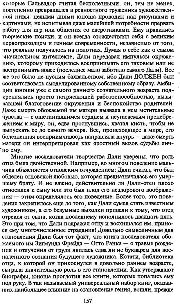 DJVU. Стратегии гениальных мужчин. Бадрак В. В. Страница 155. Читать онлайн