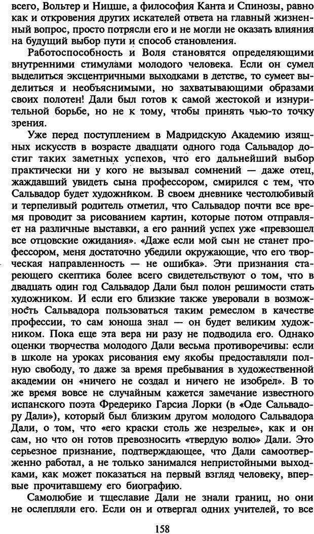 DJVU. Стратегии гениальных мужчин. Бадрак В. В. Страница 156. Читать онлайн