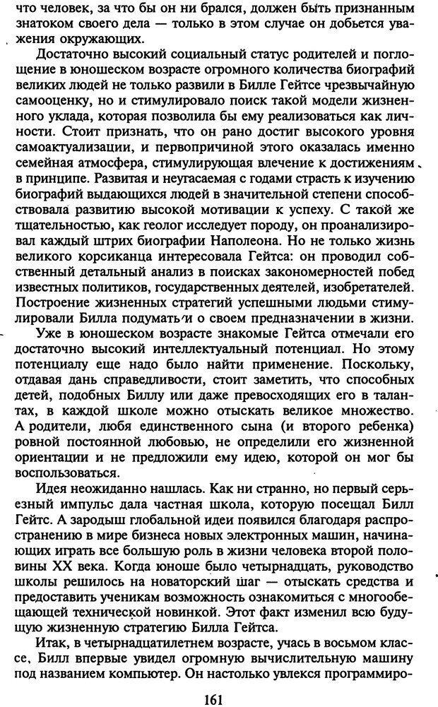 DJVU. Стратегии гениальных мужчин. Бадрак В. В. Страница 159. Читать онлайн