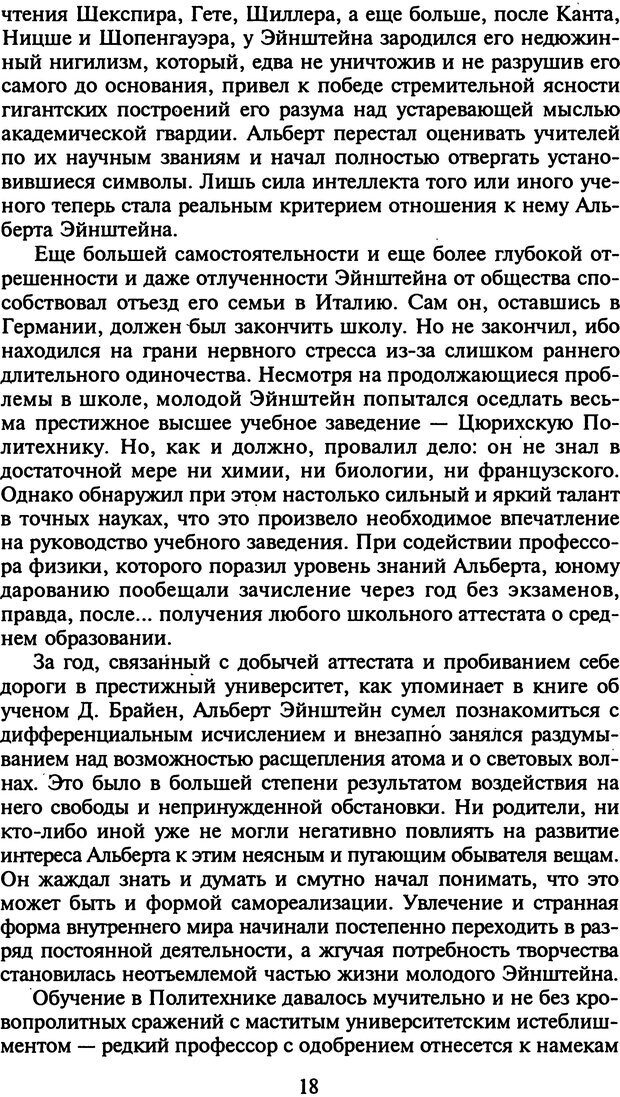 DJVU. Стратегии гениальных мужчин. Бадрак В. В. Страница 16. Читать онлайн