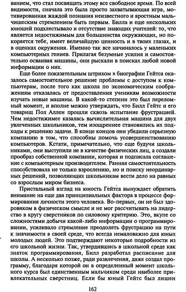 DJVU. Стратегии гениальных мужчин. Бадрак В. В. Страница 160. Читать онлайн