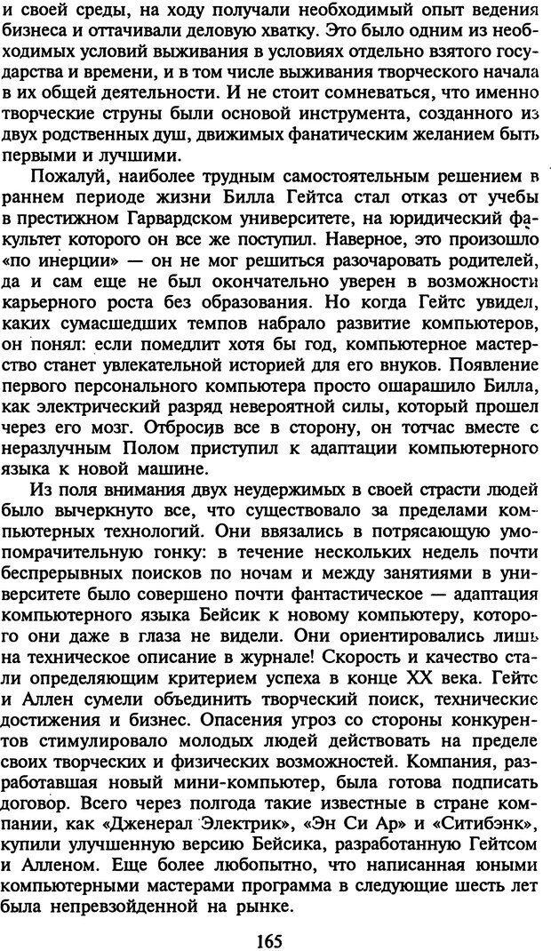 DJVU. Стратегии гениальных мужчин. Бадрак В. В. Страница 163. Читать онлайн