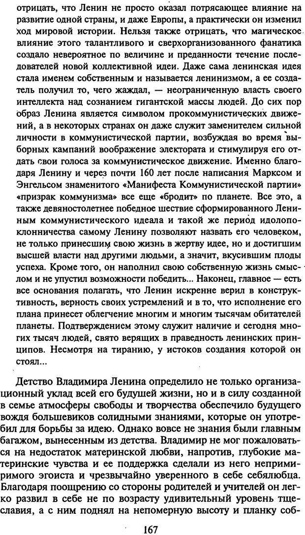 DJVU. Стратегии гениальных мужчин. Бадрак В. В. Страница 165. Читать онлайн