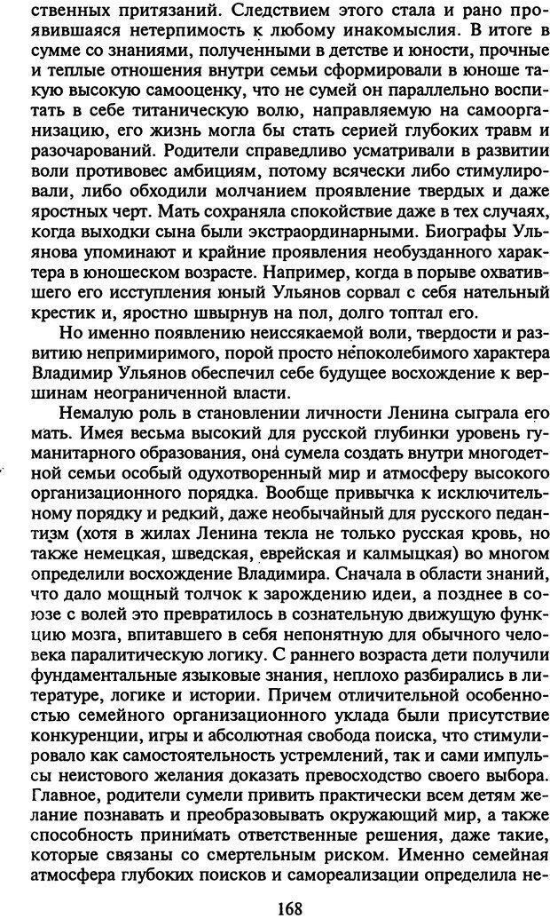 DJVU. Стратегии гениальных мужчин. Бадрак В. В. Страница 166. Читать онлайн