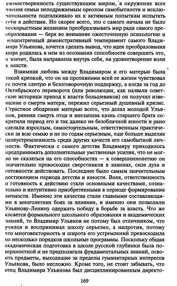 DJVU. Стратегии гениальных мужчин. Бадрак В. В. Страница 167. Читать онлайн