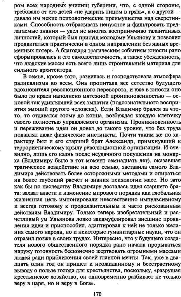 DJVU. Стратегии гениальных мужчин. Бадрак В. В. Страница 168. Читать онлайн