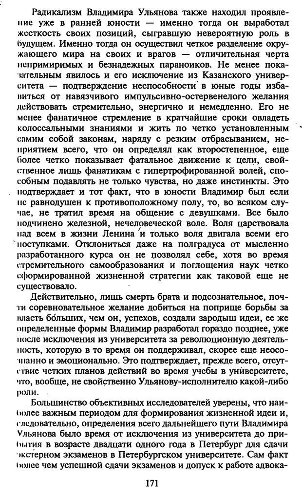 DJVU. Стратегии гениальных мужчин. Бадрак В. В. Страница 169. Читать онлайн