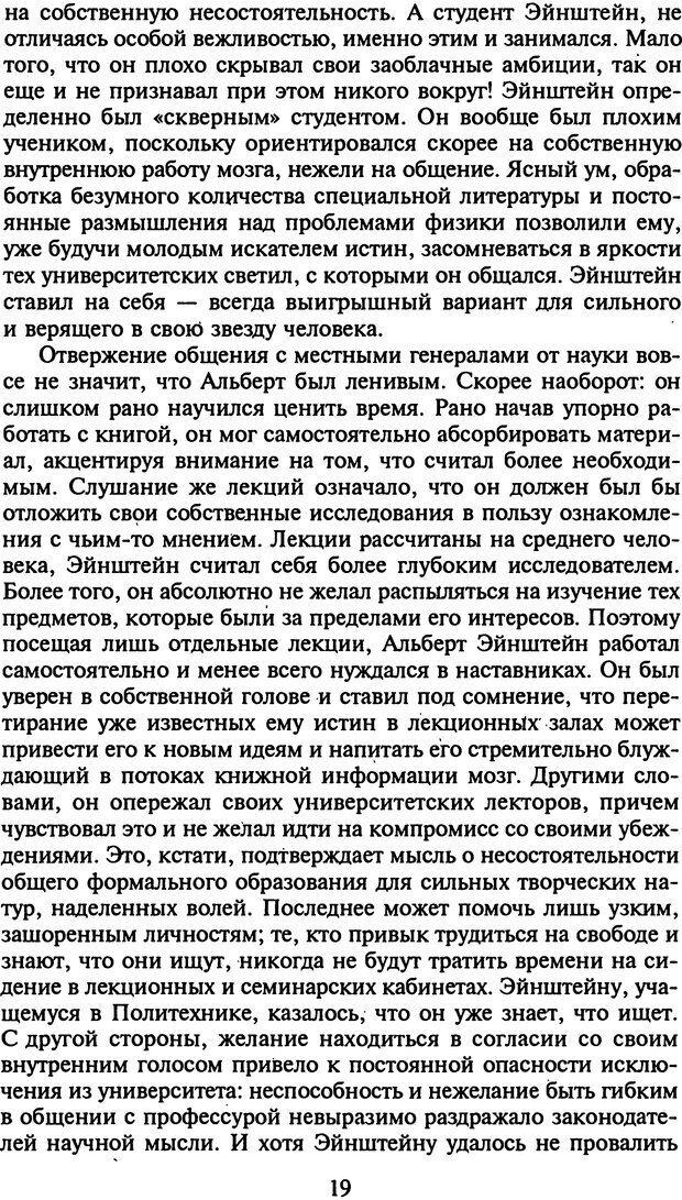 DJVU. Стратегии гениальных мужчин. Бадрак В. В. Страница 17. Читать онлайн