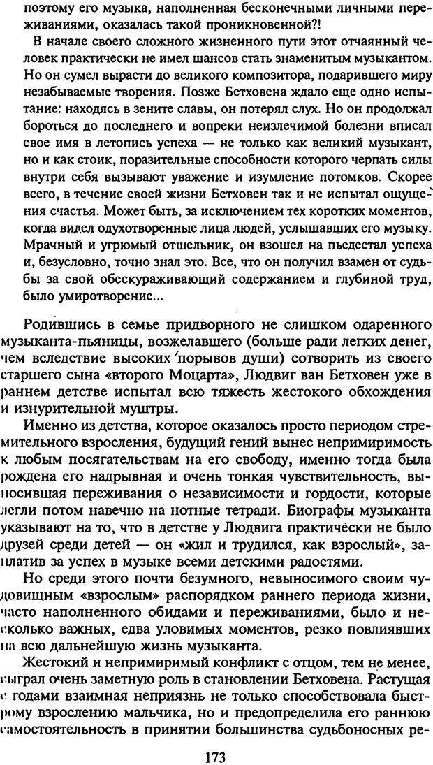 DJVU. Стратегии гениальных мужчин. Бадрак В. В. Страница 171. Читать онлайн