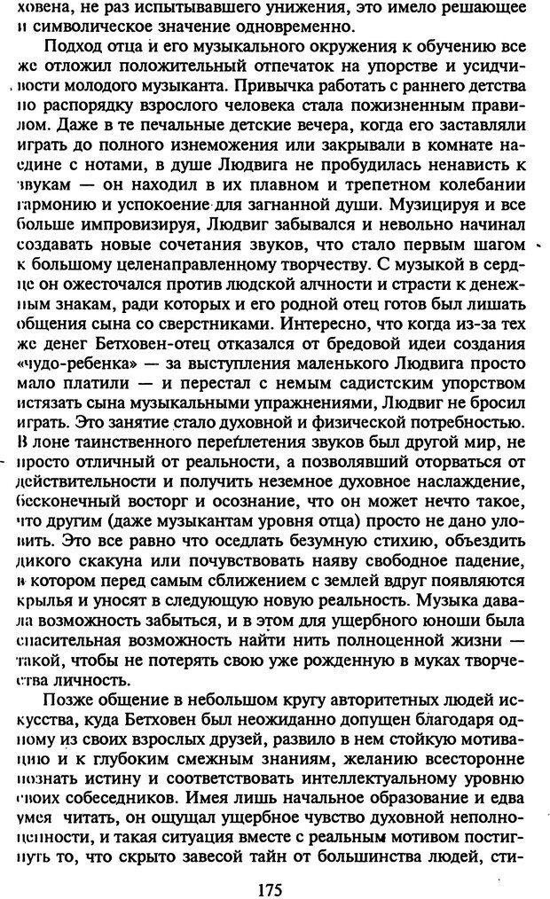 DJVU. Стратегии гениальных мужчин. Бадрак В. В. Страница 173. Читать онлайн