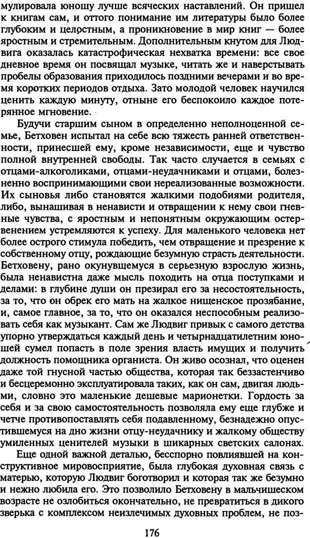 DJVU. Стратегии гениальных мужчин. Бадрак В. В. Страница 174. Читать онлайн
