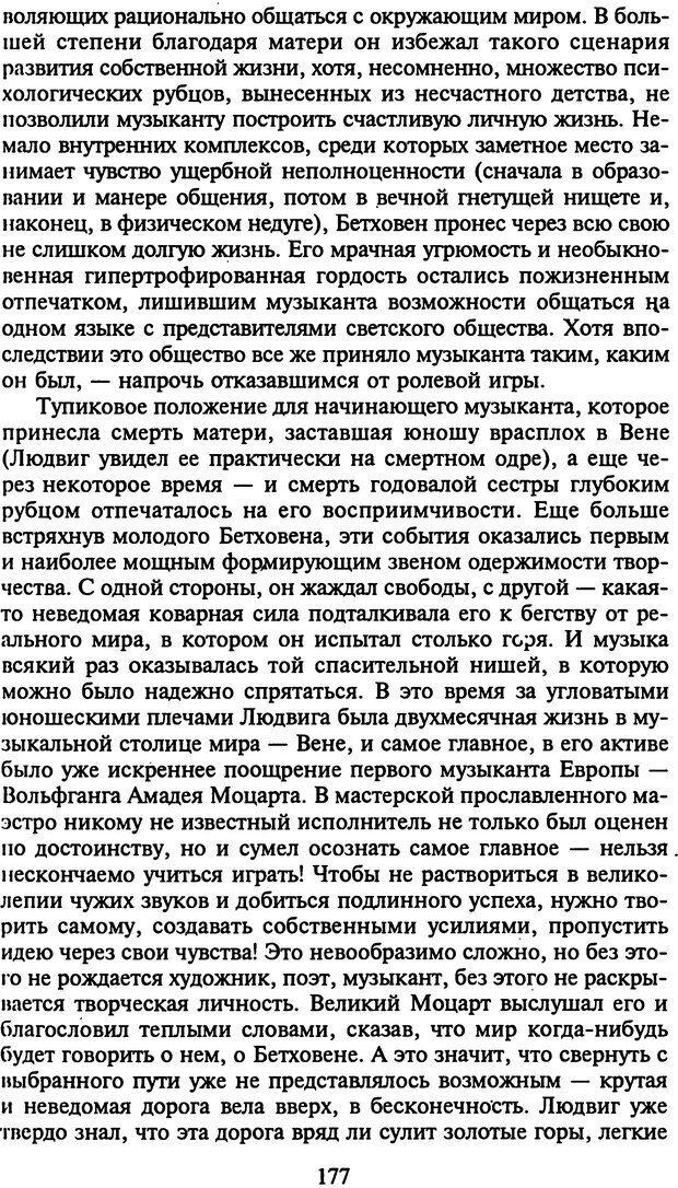 DJVU. Стратегии гениальных мужчин. Бадрак В. В. Страница 175. Читать онлайн