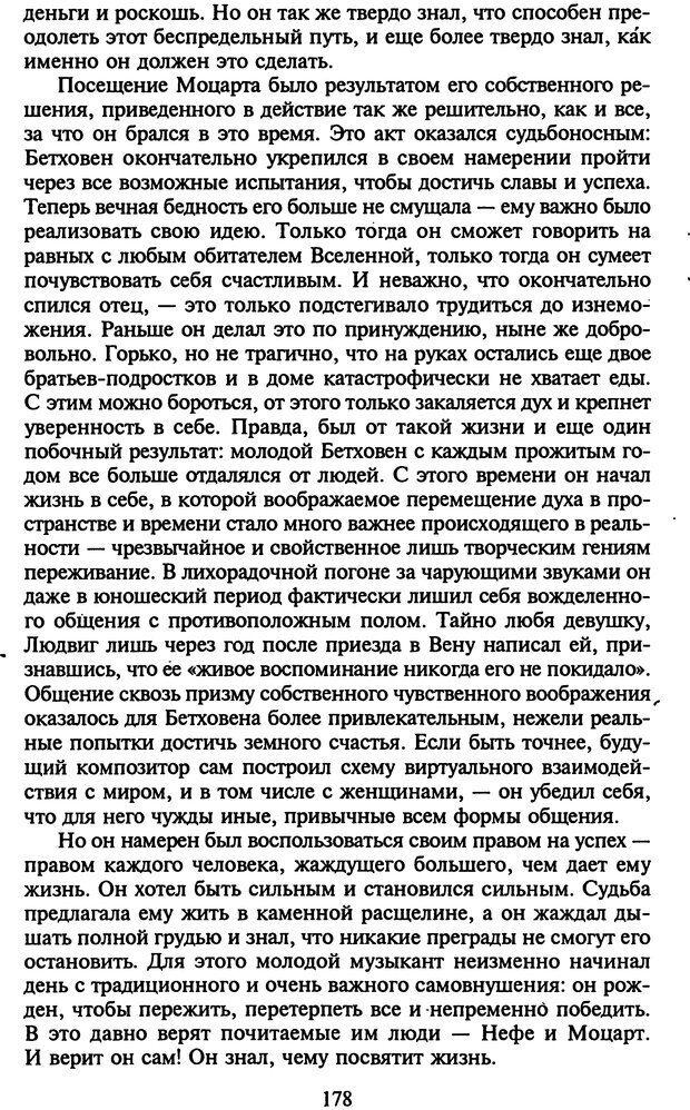 DJVU. Стратегии гениальных мужчин. Бадрак В. В. Страница 176. Читать онлайн